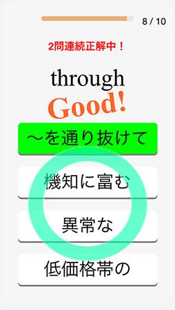 TOEIC 単語対策 アプリ mikan
