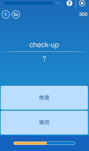 iknow 単語アプリ2