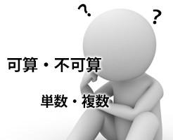 TOEIC 文法 対策 名詞の前_可算不可算と単数複数