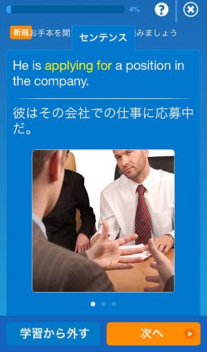 iknow 単語アプリ