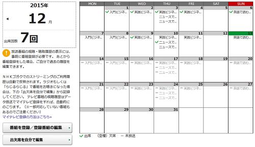 TOEIC マイ語学 NHK カレンダー
