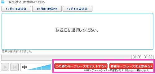 TOEIC マイ語学 NHK テスト