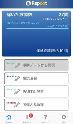 TOEIC アプリ Rep∞t3