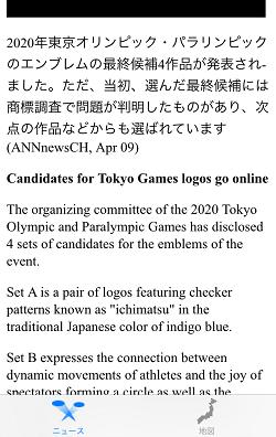 TOEIC アプリ ニュース ニュースで英語2