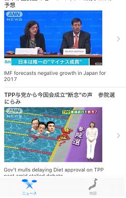 TOEIC アプリ ニュース ニュースで英語1