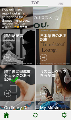 TOEIC アプリ ニュース Polyglots1