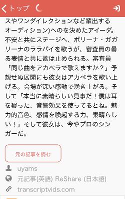 TOEIC アプリ ニュース Reshare1