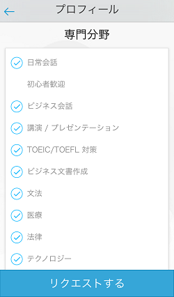TOEIC 英会話NOW アプリ