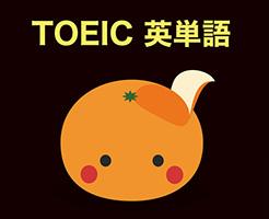 """超効率アプリ!圧倒的に単語が記憶できてしまう""""mikan""""にTOEIC版が登場"""