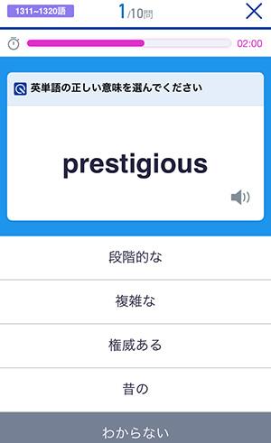 180203_スタディサプリ_単語